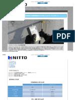 コンクリートの圧縮強度試験機CTS-02|日東建設株式会社.pdf