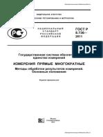 gost-r-8.736-2011-izmereniya-pryamie-mnogokratnie
