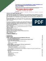 История философии_Волкова, Горнев, Данильченко и др_Уч пос_1997 -464с