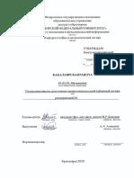 Диплом оформлен.pdf