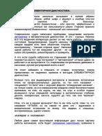 1__ЭЛЕМЕНТАРНАЯ_ДИАГНОСТИКА__7
