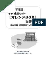 orangebox_list