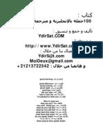 100 جملة بالإنجليزية و ترجمتها العربية