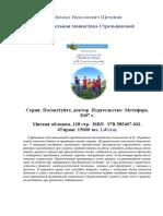 Dykhatelnaya_gimnastika_A_N_Strelnikovoy.pdf