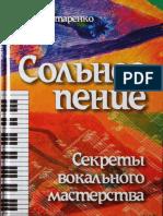 сольное пение.pdf
