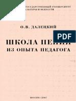 Далецкий О.В.Школа пения.Из опыта педагога .pdf