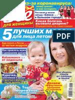 vsedlazhen272020.pdf