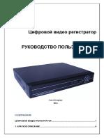 GF-DV468S.doc