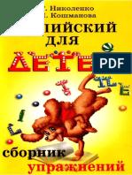 Английский для детей. Сборник упражнений_Николенко Т.Г., Кошманова И.И..pdf