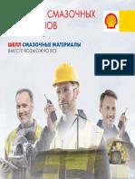 Shell-Catalog.pdf