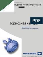 BrakeChamberServiceManual_rus