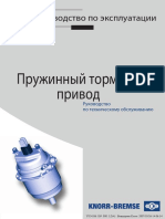 SpringBrakeActuatorServiceManual_rus
