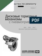 Руководство по ремонту. Дисковые тормозные механизмы с п (2)