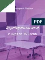 petrov_d_poliglot_portugalskii_s_nulia_za_16_chasov 1
