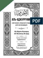 Al-Adzhrumia_Novoe_3-e_izdanie.pdf