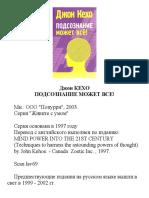 подсознание может всё джон кехо.pdf