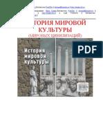 История мировой культуры - ред. Драч Г.В. - Р-на-Дону, 2002