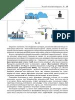 Диогенес Ю., Озкайя Э. - Кибербезопасность. Стратегии атак и обороны - 2020_020.pdf