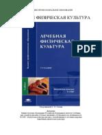 Попов C.Н. Лечебная физическая культура