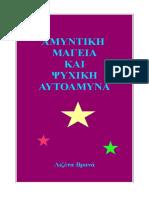 amynamagia(elibr)
