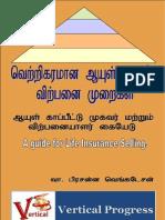 Tamil Insurance Guide-print