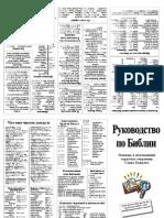 Bible Guide in Russian