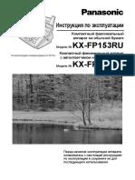 KX-FP153RU-158RU.pdf