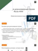 Rocla reachtruck presentation HXM