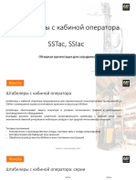 Rocla specification SSTac, SSIac