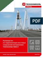 Руководство по гидроизоляции мостовых сооружений