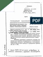 Сварка арматуры.pdf
