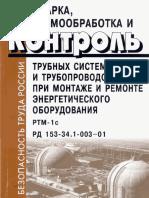 РТМ-1с.pdf