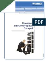 Battery testing_RUS