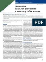 znachenie-torakoskopii-v-differentsialnoy-diagnostike-plevralnyh-vypotov-u-sobak-i-koshek