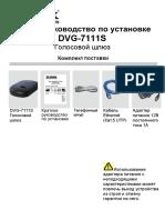 DVG-7111S_A1_QIG_1.00(RU)