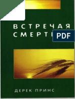 ДЕРЕК ПРИНС - Встречая смерть