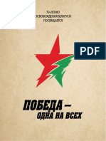 POBETA ODNA NA VCEX (ru).pdf