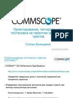 RU_Fiber_Design_and_Testing_20120514