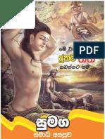 දුකට තිත (Dukata Thitha)