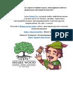 [sharewood.biz] Информация.docx