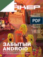 Хакер 2019 01(238).pdf