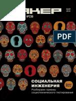 Хакер 2018 05(230).pdf