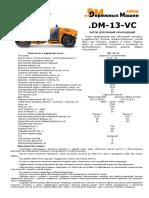 DM-13-VС