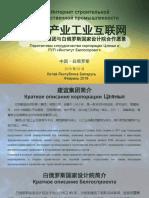 Стратегия Корпорации Цзяньи в РБ