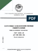 ГОСТ 28099-89 Погрузчики сельскохозяйственные универсальные