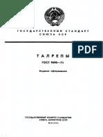 ГОСТ 9690-71 Талрепы