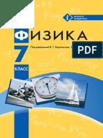 7_f_b_2015_ru.pdf