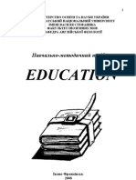 education - методичка