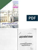 ప్రవక్త విదేయతే పరమావధి  Pravaktha-Vidheyate-Paramaavadhi (teluguislam.net)
