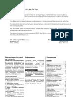 Avia D60-D120 E3 (since 2006) Owner Manual.pdf